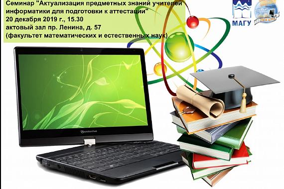 Семинар «Актуализация предметных знаний учителей информатики для подготовки к аттестации»